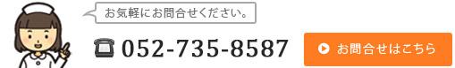 お問合せ 電話番号052-735-8587